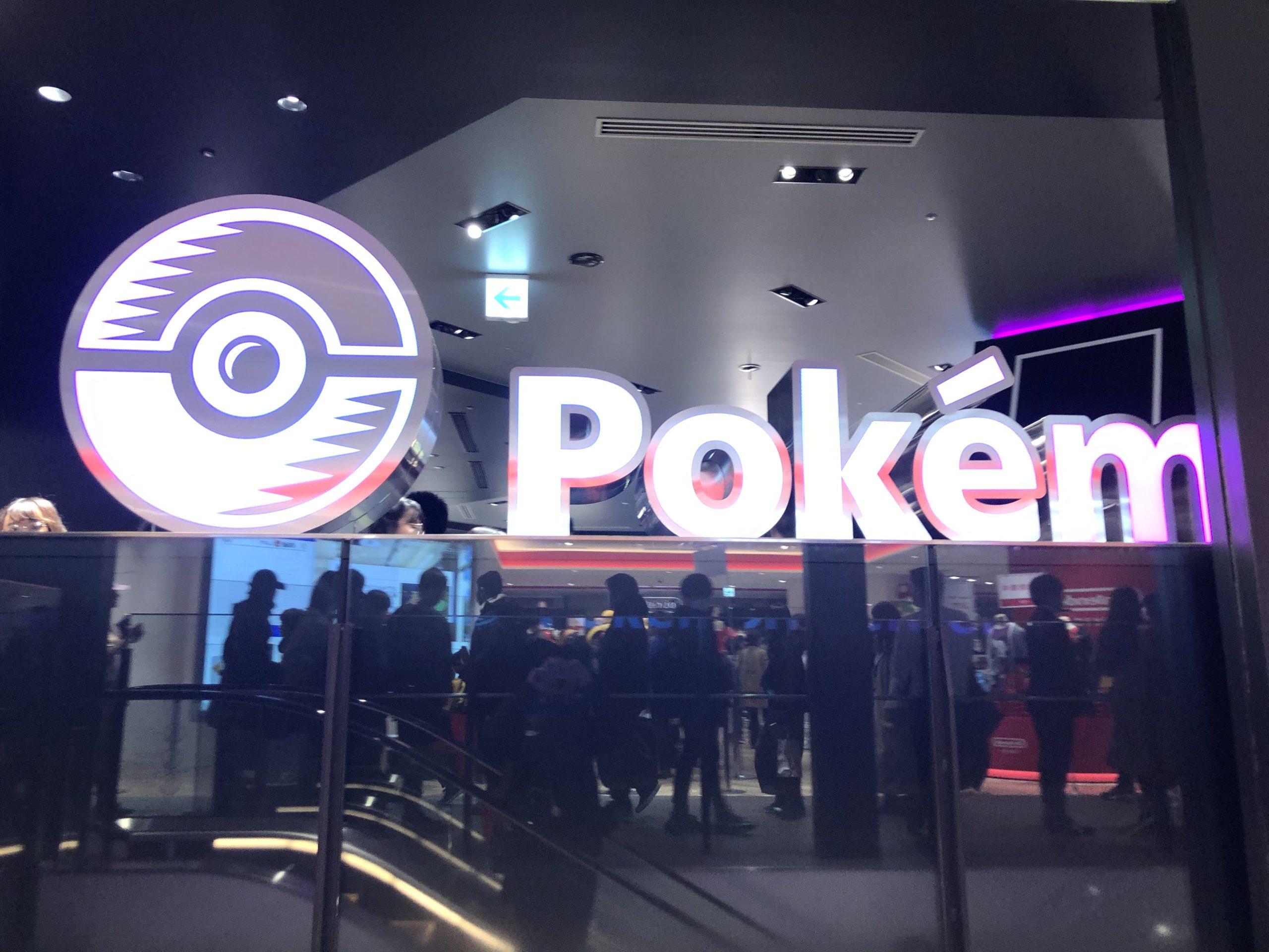 ポケモン センター 渋谷 ポケモンセンターシブヤがオープン!|ポケットモンスターオフィシャルサイト