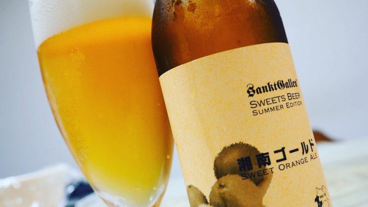 世界ビール旅/湘南ゴールド#9