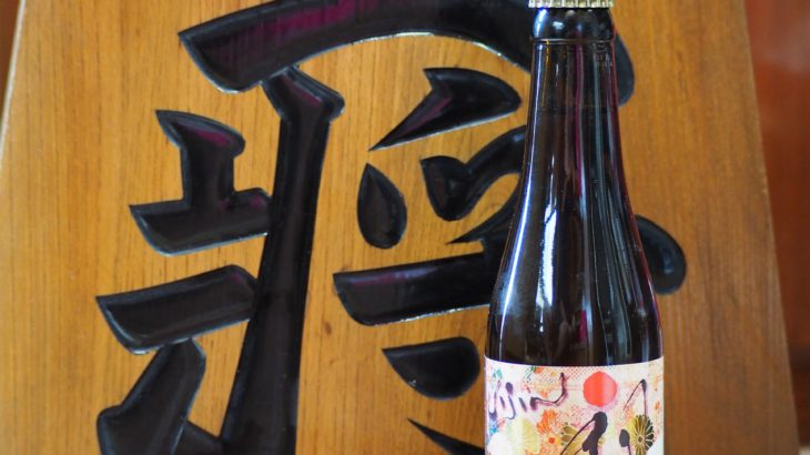UIJIN 初陣/世界ビール旅#30