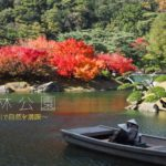 栗林公園〜香川の庭園で気ままに散歩〜