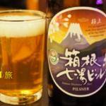 箱根七湯ビール/世界ビール旅#37🇯🇵
