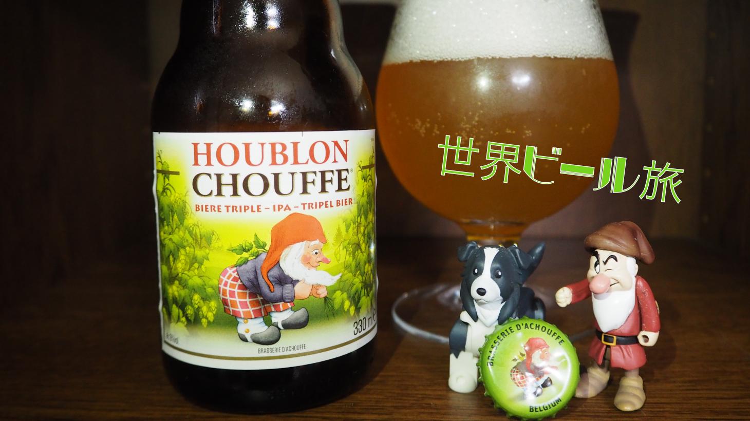 HOUBLON CHOUFFE/世界ビール旅#43🇧🇪
