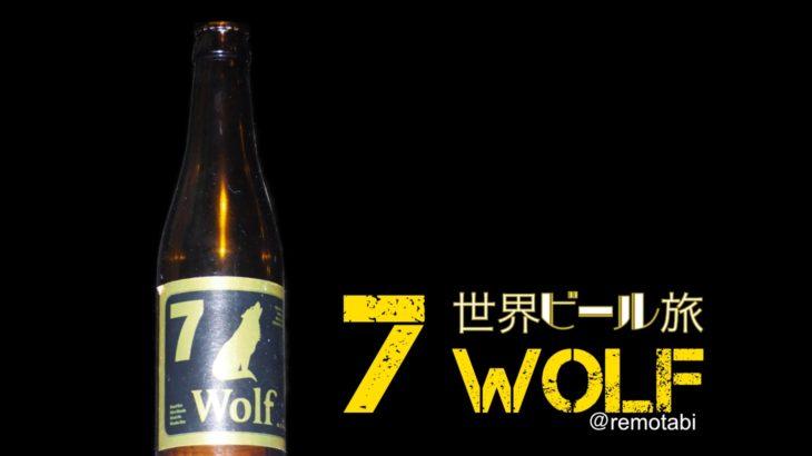 Wolf 7/世界ビール旅#40🇧🇪
