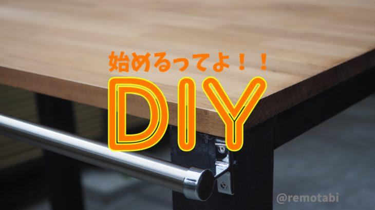 始めるってよ!DIY